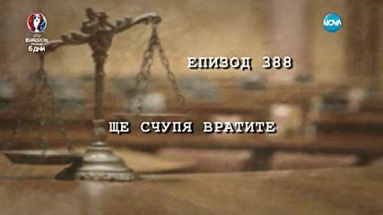 Съдебен спор - Епизод 388 - Ще счупя вратите (04.06.2016)