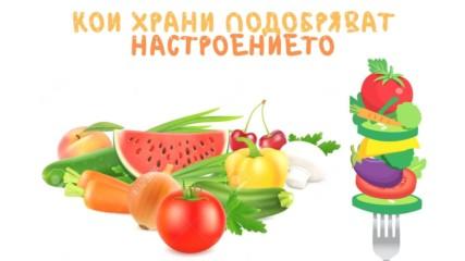 Кои храни подобряват настроението