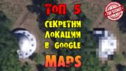 Top 5 най-секретни локации в Google Maps
