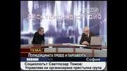 Социологът Светлозар Томов Управлява ни организирана престъпна група