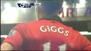 Гигс се пусна в игра