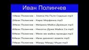 Иван Полинчев - Албум - Песни от Странджа