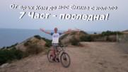 Подробно 7 Част - От връх Ком до нос Емине с колело 650км 2017