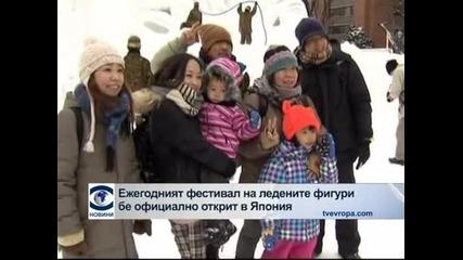 Ежегодният фестивал на ледени фигури в Япония бе официално открит
