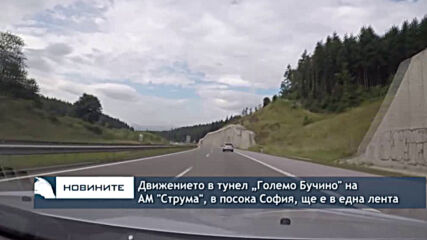 """Движението в тунел """"Големо Бучино"""" на АМ """"Струма"""", в посока София, ще е в една лента."""