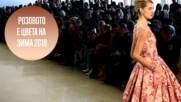 Три модни тенденции за зима 2018