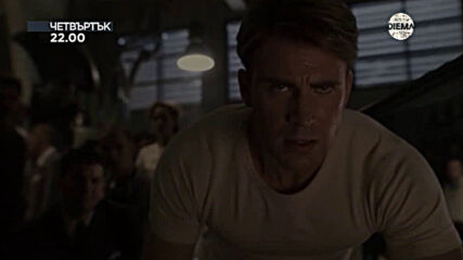 """""""Капитан Америка: Първият отмъстител"""" на 24 септевмри, четвъртък от 22.00 ч. по DIEMA"""