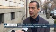 Зам.-кметът по култура, образование и спорт на Столична община Тодор Чобанов е освободен от длъжност