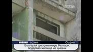 България подарява жилища на роми и дискриминира българите