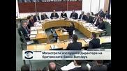 """Магистрати изслушаха директора на британската банка """"Бърклис"""" по темата за бонусите"""