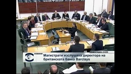 Магистрати изслушаха директора на британската банка