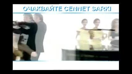 Очаквайте Cennet Sarki / Песен за Рая