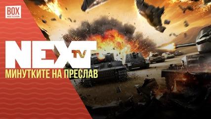 NEXTTV 037: Минутките на Преслав