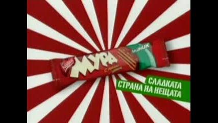 Реклама - Гергана Мура