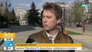 Преместиха обучителен център за деца със специални нужди до център за бездомни във Варна