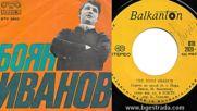 Боян Иванов - Повече не искай (1970) - Kris Kristofferson cover