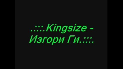 Kingsize - Изгори Ги