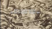 Като ангел летях - Николай Дмитриев /превод/