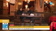 Какво ще поискат ресторантьорите от управляващите