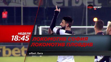 Локомотив София - Локомотив Пловдив на 1 август, неделя от 18.45 ч. по DIEMA SPORT