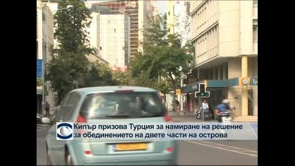 Кипър призовава Турция за търсене на решение за обединението на двете части на острова