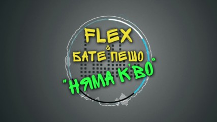FLEX & БАТЕ ПЕШО - НЯМА К'ВО (Official Release)