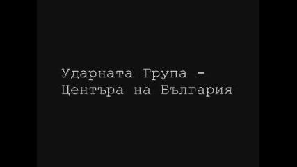 Ударната Група - Центъра На България