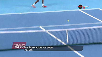 Тенис турнир с Григор Димитров 14.01-16.01.2020 по DIEMA SPORT