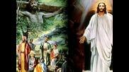 Исус Христос Твоят Син Не Пожали