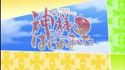 Kami-sama Hajimemashita 9 Bg Sub