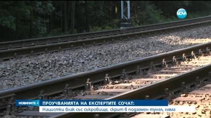 Експерти: Няма нацистки влак със съкровища в тунела в Полша