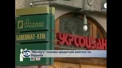 """""""Мудис"""" понижи рейтинга на Украйна"""