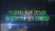 Бате Сашо & Янка Рупкина - Клетва За Родината -