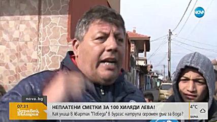 10 семейства от Бургас получиха сметка за вода от 100 000 лв.