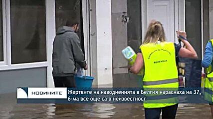 Жертвите на наводненията в Белгия нараснаха на 37, 6-ма все още са в неизвестност