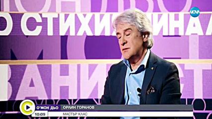 Орлин Горанов: Аз съм човек от старата школа