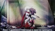 Chaos Dragon Sekiryuu Seneki - 01 бг субс