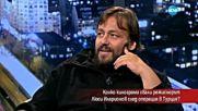 Колко килограма свали режисьорът Люси Иларионов след операция в Турция - Часът на Милен Цветков