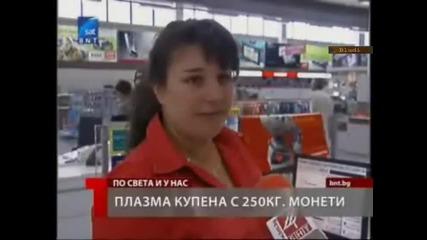Мъж купи Плазма с 250 кг стотинки