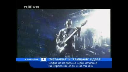 The Big Four, Rammstein coms to Bulgaria