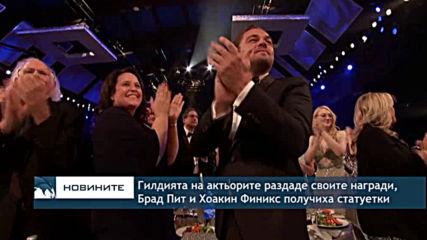 Гилдията на актьорите раздаде своите награди, Брад Пит и Хоакин Финикс получиха статуетки
