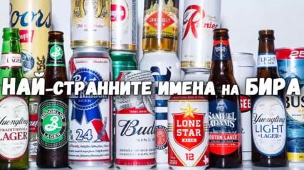 Най-странните имена на бира