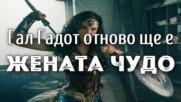 """Гал Гадот отново ще е """"Жената чудо"""""""