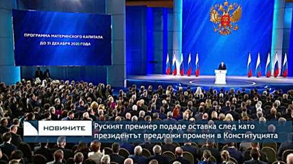 Руският премиер подаде оставка малко след предложените от президента промени в конституцията