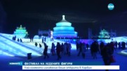 ФЕСТИВАЛ НА ЛЕДЕНИТЕ ФИГУРИ: Най-голямото изложение беше открито в Китай