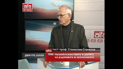 Станислав Станилов - Неокейнсианството и ролята на държавата в икономиката. Alfa - Атака 06.03.2014г