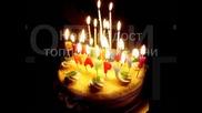 Поздрав за рожден ден