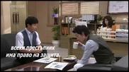Бг Субс - Partner - Епизод 1 - 1/3