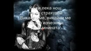 Evanescence - My last breath (prevod)