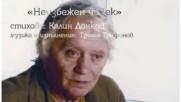 Калин Донков - Неизбежен човек